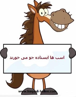 اسبیه